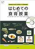 はじめての食育授業 (食育教材「そのまんま料理カード」活用事例集)