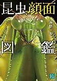 昆虫顔面図鑑 (じっぴコンパクト文庫)