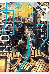 あげくの果てのカノン(2)【期間限定 無料お試し版】 (ビッグコミックス) Kindle版