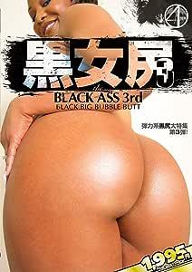 黒女尻3 the BLACK ASS 3rd [DVD]