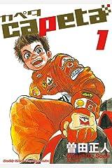 capeta(1) (月刊少年マガジンコミックス) Kindle版