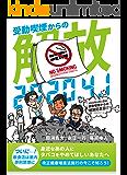 2020年4月1日は受動喫煙からの解放記念日!?