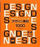 現場で役立つ イラスト・パーツ・フレーム満載! デザイン素材×1000