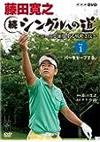 藤田寛之 続シングルへの道 ~コースを征服する戦略と技~ DVDセット