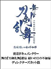 密着ドキュメンタリー 舞台『刀剣乱舞』悲伝 結いの目の不如帰 ディレクターズカット篇(初回生産限定版) [Blu-ray]