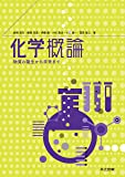 化学概論: 物質の誕生から未来まで