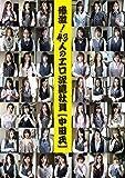 感激!43人のエロ派遣社員(中田氏) 4時間 [DVD]