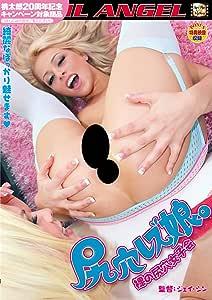 尻穴レズ娘。 〜裸の尻穴女子会〜 [DVD]