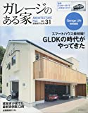 ガレージのある家Vol.31 (NEKO MOOK)