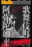歌舞伎町 阿弥陀如来: 闇東京で爆走を続けるネオ・アウトローの不良社会漂流記