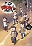 【数量限定】「えいがのおそ松さん」アニメコミック(アクリルスタンド付き)