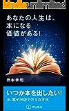 あなたの人生は、本になる価値がある!: ~「いつか本を出したい!」を、電子出版で叶える方法~ (問出版社)