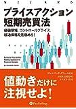 プライスアクション短期売買法 ──価値領域、コントロールプライス、超過価格を見極めろ! (ウィザードブックシリーズ Vo…