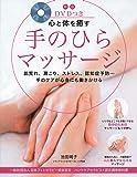 新版 DVDつき 心と体を癒す手のひらマッサージ ― (社)日本フィトセラピ ー 協会認定 ハンドケアセラピスト認定講座…