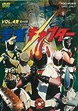 忍者キャプター VOL.4<完> [DVD]