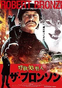 【Amazon.co.jp限定】野獣処刑人 ザ・ブロンソン[Blu-ray](L判ビジュアルシート付)