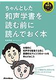 ちゃんとした和声学書を読む前に読んでおく本 (MP3ファイル ダウンロード対応)