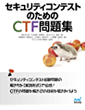 セキュリティコンテストのためのCTF問題集