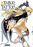 タブー・タトゥー TABOO TATTOO 02 (MFコミックス アライブシリーズ)
