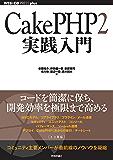 CakePHP2実践入門 WEB+DB PRESS plus