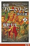 皇帝フリードリッヒ二世の生涯(上)(新潮文庫)