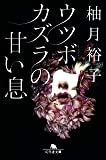 ウツボカズラの甘い息 (幻冬舎文庫)