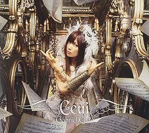 ガブリエル・コード~エデンへ導く光の楽譜~(初回限定盤)(DVD付)