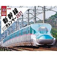 日本を駆ける 新幹線カレンダー 2021 (インプレスカレンダー2021)