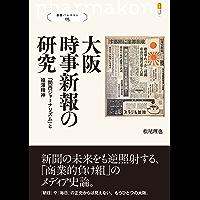 大阪時事新報の研究: 「関西ジャーナリズム」と福澤精神 叢書パルマコン05