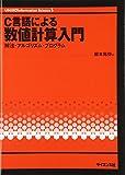 C言語による数値計算入門―解法・アルゴリズム・プログラム (UNIX & Information Science)