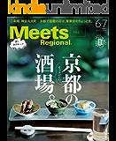 Meets Regional(ミーツリージョナル) 2020年6・7月合併号・電子版 [雑誌]