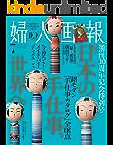 婦人画報 2015年7月号 (2015-06-01) [雑誌]