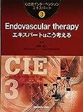 Endovascular therapy―エキスパートはこう考える (心血管インターベンションエキスパート 3)