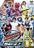 特命戦隊ゴーバスターズ THE MOVIE 東京エネタワーを守れ! 特命 レポート【DVD】