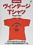 Lightning Archives ヴィンテージTシャツ (エイムック 4331 Lightning Archives…