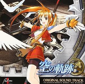 オリジナルサウンドトラック「英雄伝説空の軌跡」