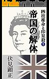 四柱推命と印星殺① 帝国の解体 イギリス編 (伏見文庫)