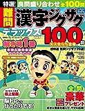 特選! 難問漢字ジグザグデラックス Vol.5 (晋遊舎ムック)