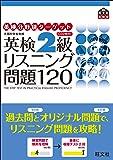 英検2級リスニング問題120 (英検分野別ターゲット)