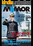 MAMOR(マモル) 2019 年 12 月号 [雑誌] (デジタル雑誌)