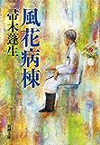 風花病棟(新潮文庫)