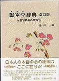 ホツマ辞典―漢字以前の世界へ