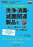 洗浄・消毒・滅菌関連製品をかしこく選びたいときにすぐに読む本: 探せる・学べる 器材処理関連製品のすべて (インフェクションコントロール2016年別冊2 インフェチョイスシリーズ)