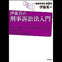 伊藤真の刑事訴訟法入門---講義再現 伊藤真の法律入門シリーズ