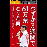 わずか3週間で61万票とった男: 東京都知事選の3週間でフォロワー数が3万人に! 「#こたえて小野たいすけ」で見せた男気…