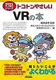 トコトンやさしいVRの本 (今日からモノ知りシリーズ)