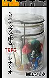 3ステップで作るTRPGシナリオ (このごろ堂書房)