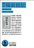 新訂 福翁自伝 (岩波文庫)