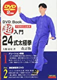 【Amazon.co.jp 限定】超入門24式太極拳