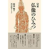完本 仏像のひみつ